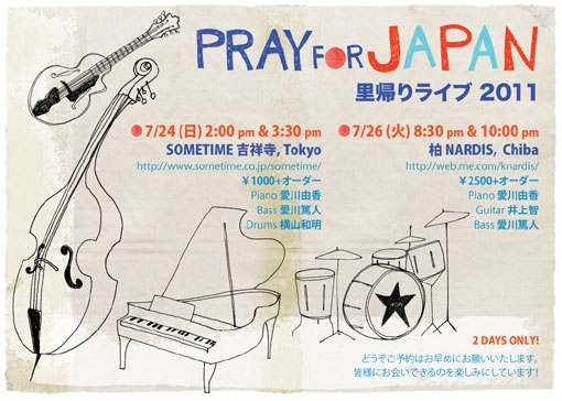 PRAY FOR JAPAN 里帰りライブ2011
