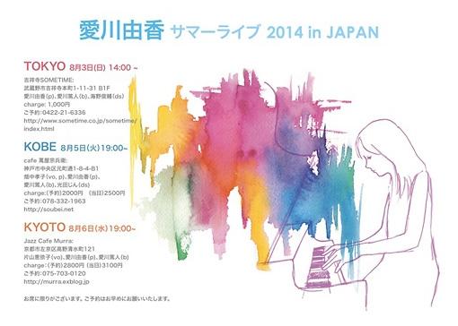 愛川由香サマーライブ2014